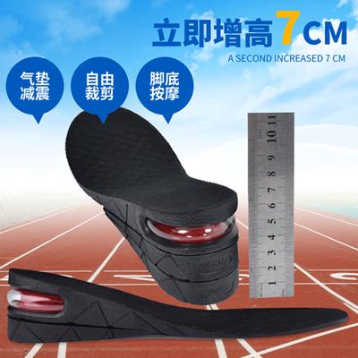 内增高鞋垫透气女男士内增高垫减震气垫学生隐形运动垫全垫可裁剪