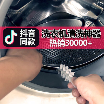 毛毛虫清洁刷子滚筒洗衣机清洗刷长毛刷内壁清洗内筒刷专用工具长
