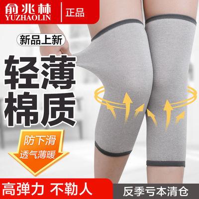 护膝夏超薄护膝轻薄全棉薄款男女士运动月子空调房护膝【俞兆林】