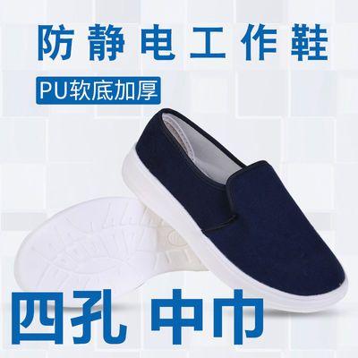 鞋白色蓝色电子厂工作鞋PU软底无尘鞋四孔透气洁净鞋男女防静电