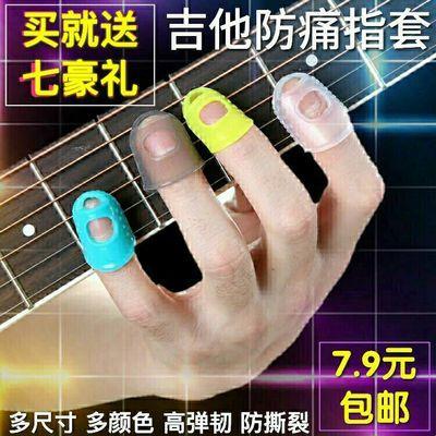 音器吉他指套防痛手指套护指套尤克里里指套民谣吉他琴弦变调夹调