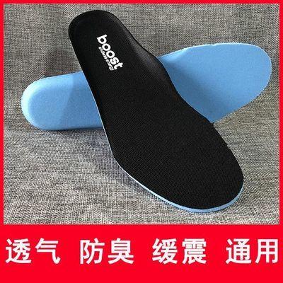 吸汗跑步鞋垫可裁剪适配阿迪达斯运动鞋垫男女鞋垫减震透气防臭【3月17日发完】