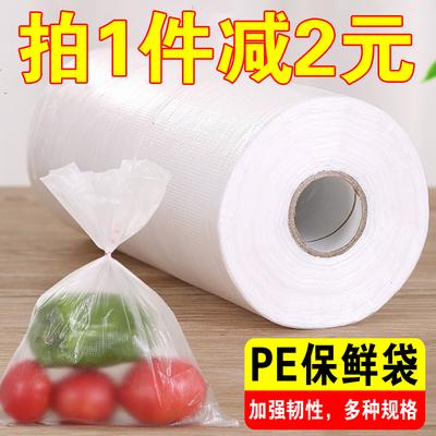 家用PE食品级保鲜袋批发大中小号手撕连卷袋超市塑料购物袋食品袋