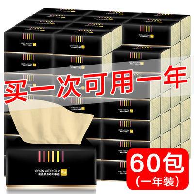 【60包一年装】竹浆本色抽纸整箱批发卫生纸家用餐巾纸面巾纸18包
