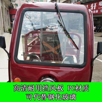 电动车摩托车挡风板高清加厚加大加高改装通用三轮车前挡风玻璃