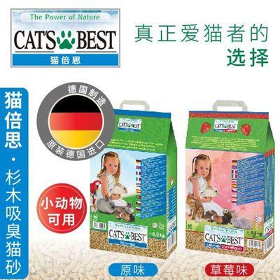 德国猫倍思10L=5.5KG凯优CAT'S BEST猫砂木粒小宠专用