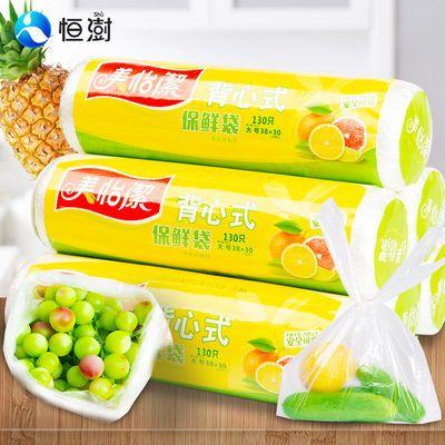 式食品级大中小号食品袋批发加厚PE保鲜袋家用背心式平口
