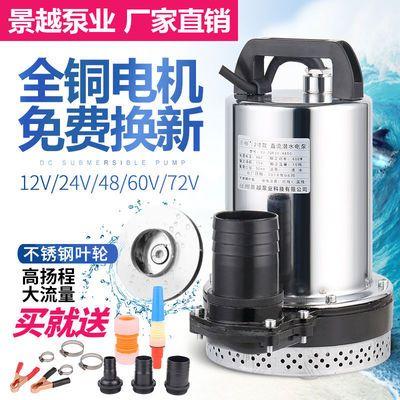 景越2寸直流潜水泵电瓶大流量12V24V48V60伏电动车抽水机农用家用