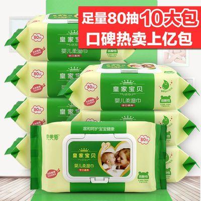 【足量80大包】婴儿湿巾纸带盖10/2包湿巾小包新生成人湿纸巾批发