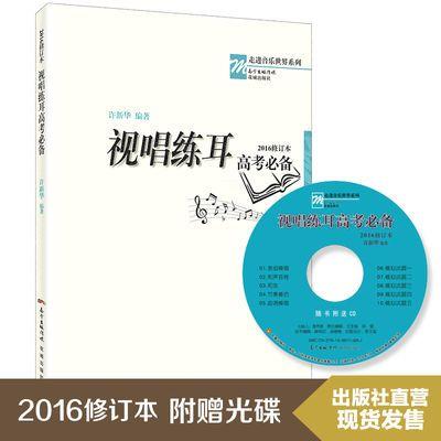 正版 许新华视唱练耳音乐高考必备2016修订 视唱练耳基础教程附CD