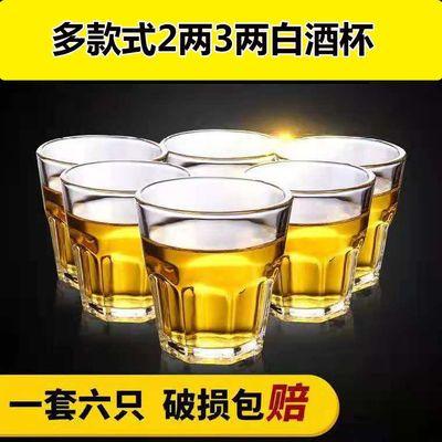酒杯家用6只大号白酒烈酒杯钢化玻璃啤酒杯2二两3三两100ML酒吧洋【3月31日发完】