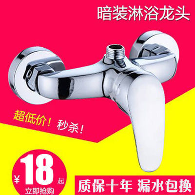 龙头混水阀暗装淋浴龙头花洒套装开关全铜主体浴室冷热水