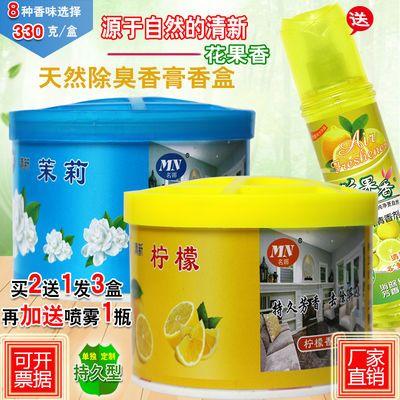 间汽车卧室内喷雾香薰厕所卫生间香膏除臭剂空气清新剂固体香盒房