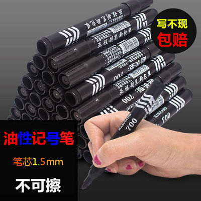 油性记号笔粗头大头笔快递物流笔加长墨水700笔批发包邮红蓝黑色