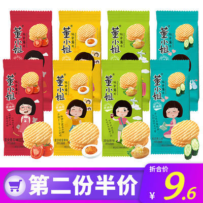 【第2份半价】董小姐轻食非油炸薯片烘焙小包装咸蛋黄小零食品