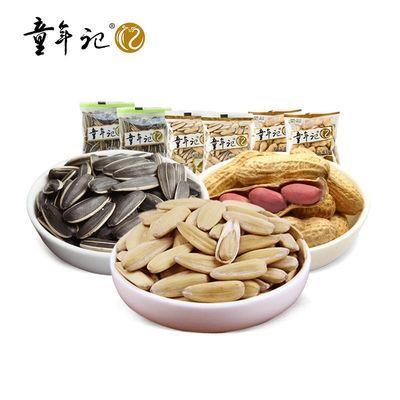 【童年记_多味瓜子+香瓜子+咸干花生 各500g】独立小包炒货零食
