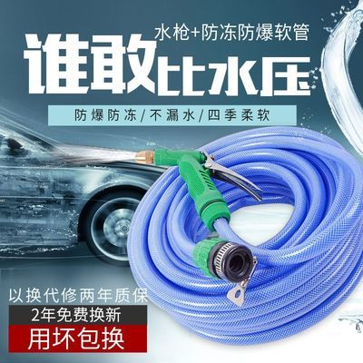 领券水枪水管高压水枪浇花洗车水枪套装家用工具防冻软管冲洗