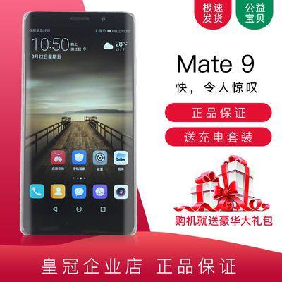 二手华为 Mate 9 正品全网通大屏安卓智能指纹识别4G手机mate9Pro