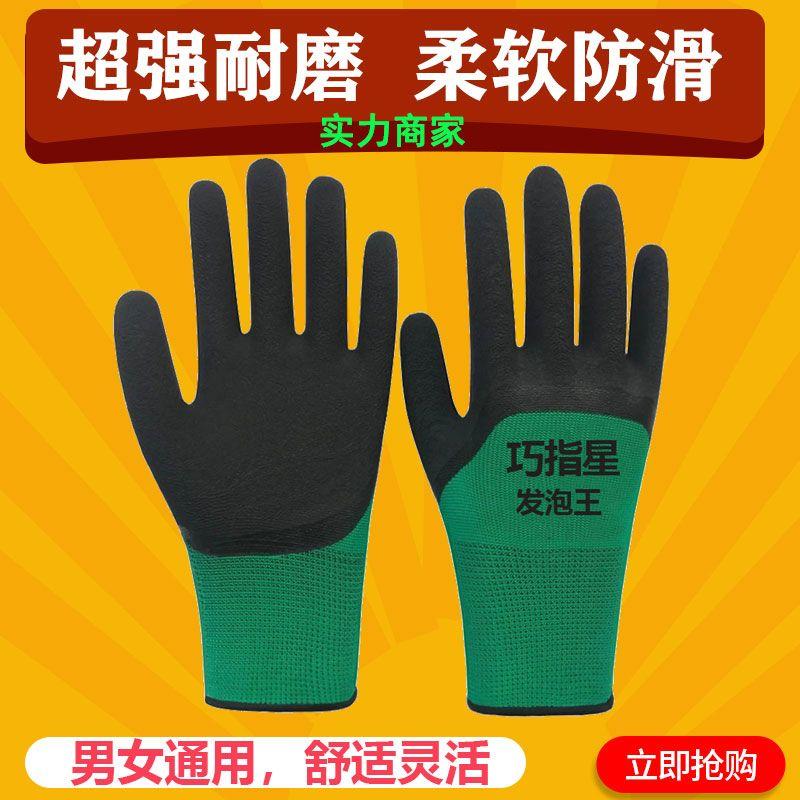 正品手套耐磨劳保透气耐用防滑干活工作工地橡胶乳胶胶皮手套批发