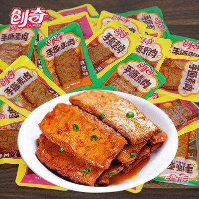 70包创奇手撕素肉素牛排湖南特产办公室小包10/40包口味豆干零食