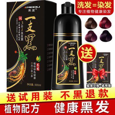 一支黑染发剂黑色永久染头发正品纯植物染发膏一洗黑盖白发洗发水