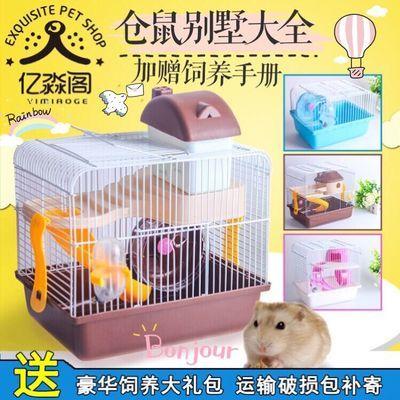 仓鼠笼子仓鼠笼仓鼠用品小城堡金丝熊套餐情侣别墅透明双层窝田园