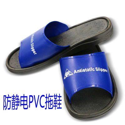 季凉鞋男女同款防静电PVC拖鞋电子车间工作鞋防滑柔软静电拖鞋夏
