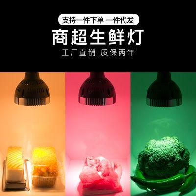 LED生鲜灯猪肉灯鲜肉灯照肉灯卤菜熟食灯超市海鲜蔬菜水果灯专用