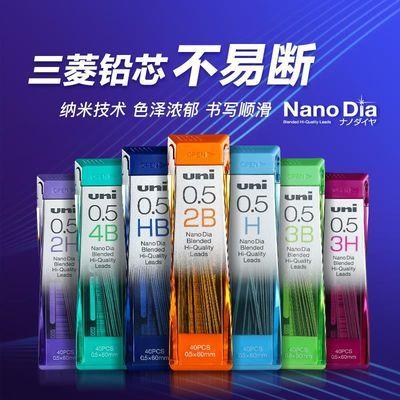 /HB铅芯0.5/0.日本uni三菱自动笔铅芯3/0.7纳米不易断铅笔芯2H/2B
