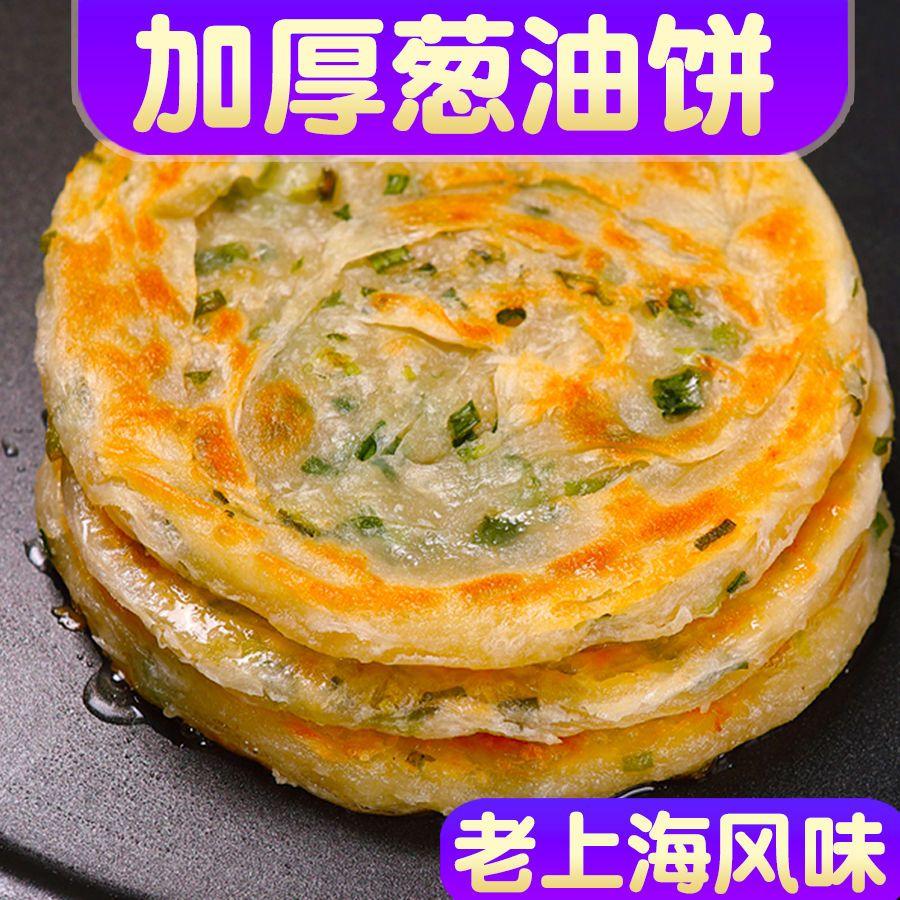 美粮坊原味手抓饼老上海风味葱油饼早餐煎饼手抓饼面饼商用批发