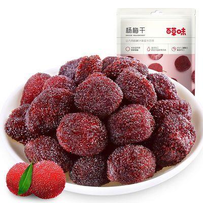 百草味 杨梅干 休闲零食特产蜜饯 酸甜开胃小吃100g-500g