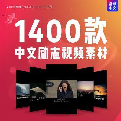 抖音快手励志视频素材热门短视频中文情感火山无水印励志视频素材