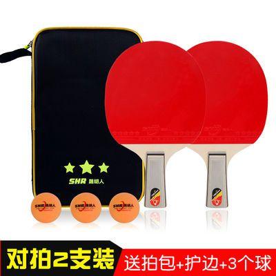 乒乓球拍中小学生娱乐初学训练球拍横拍/直拍2支装