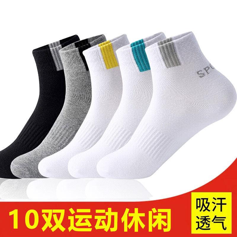 【5-10双装】袜子男夏季薄款运动防滑袜子吸汗简约中筒袜浅口短袜