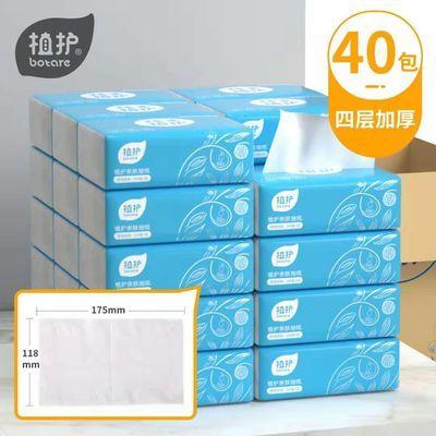 40包/10包植护纸巾抽纸批发整箱小包4层餐饮纸抽纸家用木浆家庭装