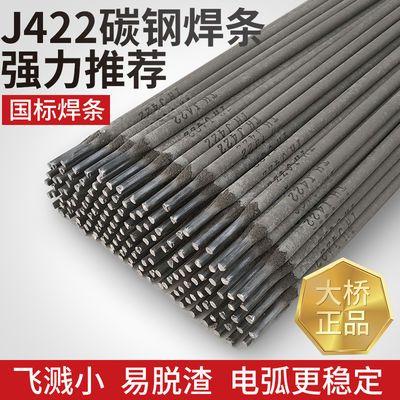 包邮碳钢2.0 2.5 3.2 4.0金桥电焊条J422生铁大桥不锈钢焊条
