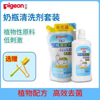 贝亲奶瓶清洗剂700ml+600ml婴儿玩具清洁剂果蔬宝宝洗奶瓶液无毒