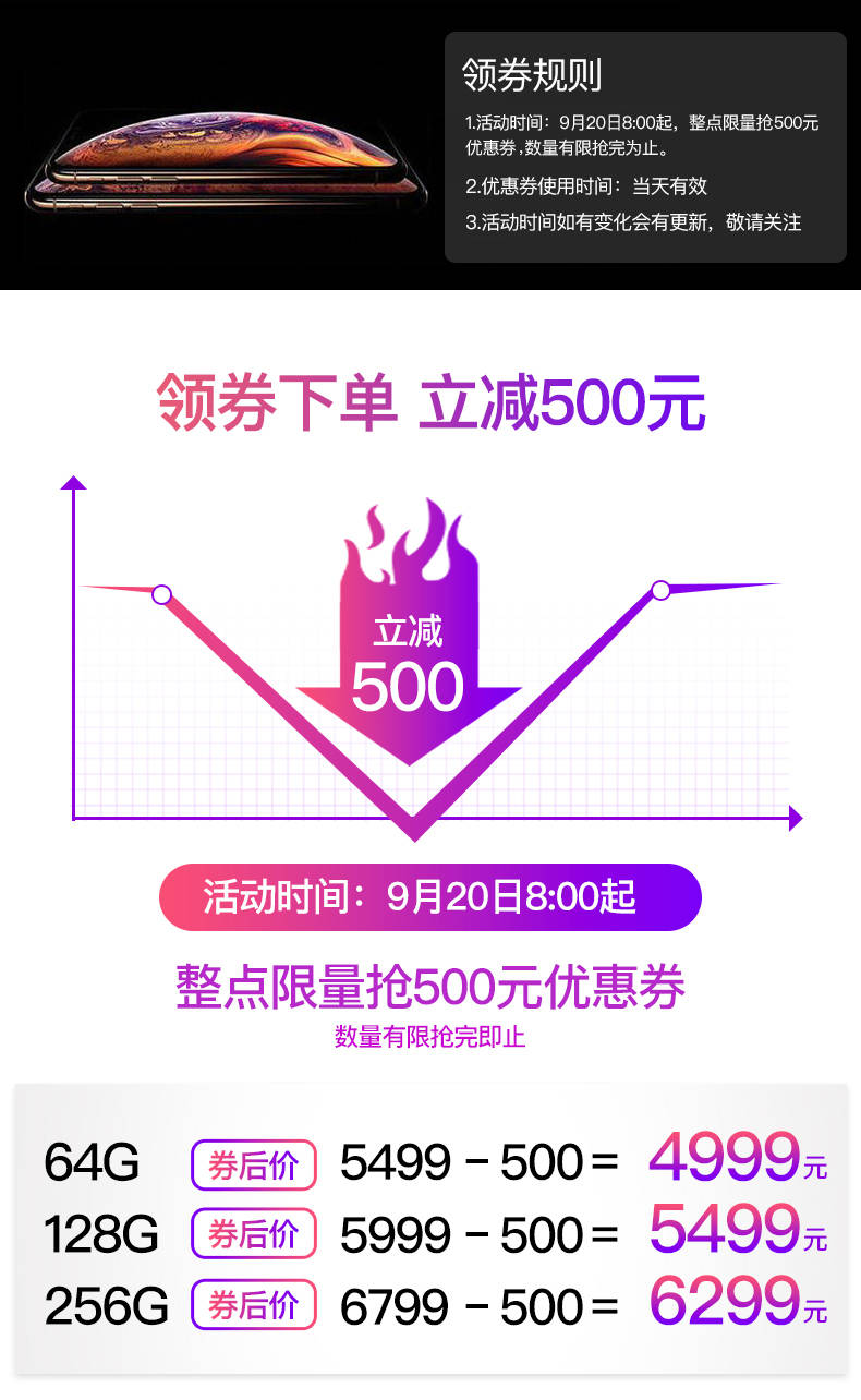直降500-900元:IPHONE 11/PRO/PRO MAX 整点抢神券
