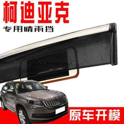 专用于斯柯达柯迪亚克汽车门挡雨板防雨边条改装饰车窗雨眉晴雨挡