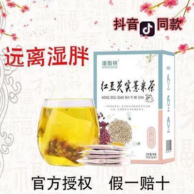 【热销正品买2发3】红豆薏米芡实茶脾胃养生祛湿茶排毒养颜茶30包