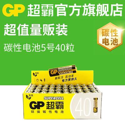 GP超霸5号7号电池碳性五七号音乐玩具电视空调遥控器闹钟石英钟