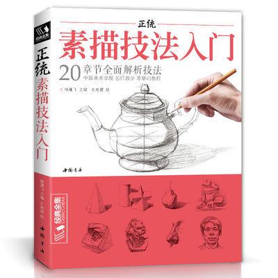 经典全集 正统素描技法入门 零基础自学教程书籍铅笔绘画画册