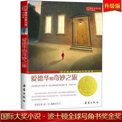 爱德华的奇妙之旅正版书中文版想赢的男孩神奇旅行小学睡前读物