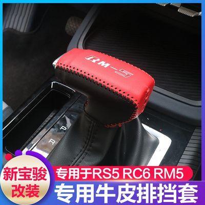 新宝骏RS5排挡套 RC-6 rm5专用真皮档位套汽车档杆保护套内饰改装