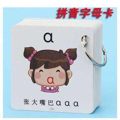 一年级拼音卡片全套字母启蒙神器书学前儿童用教具幼儿园汉语表