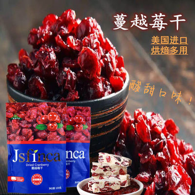 74599/蔓越莓干蔓越莓 曼越莓干牛轧糖雪花酥烘焙原料500克100克批发