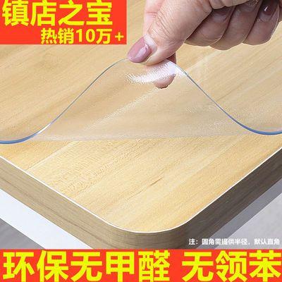 透明防水桌布防油防烫软玻璃塑料PVC桌垫长方形餐桌垫茶几水晶板