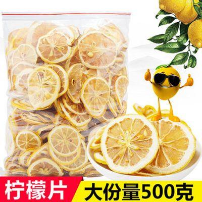 【送杯】安岳精选柠檬片泡茶泡水柠檬水果茶散装袋装花茶50g-500g