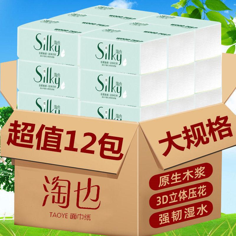 【12包/28包/36包】压花餐巾纸面巾纸抽纸批发整箱原生木浆棉柔巾