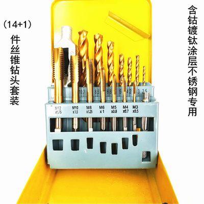 钻头丝锥套装含钴镀钛丝攻钻头组套HSSCO不锈钢专用14件加1个铰手